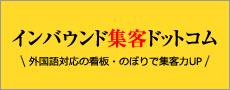 インバウンド集客ドットコム|外国語対応の看板・のぼりで集客力UP