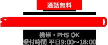 通話無料|0800-808-0611|携帯PHSOK|受付時間平日8:00〜18:00