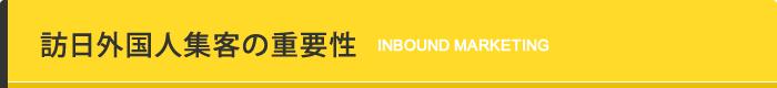 訪日外国人集客の重要性|INBOUND MARKETING