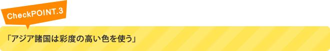 CheckPOINT.3|「アジア諸国は彩度の高い色を使う」