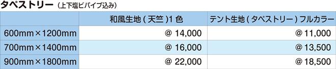 タペストリー|価格表