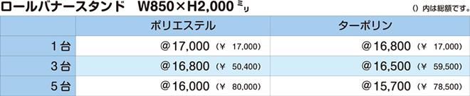 ロールバナースタンド|価格表