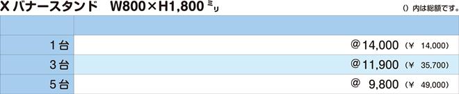 Xバナー|価格表