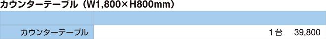 カウンターテーブル|価格表