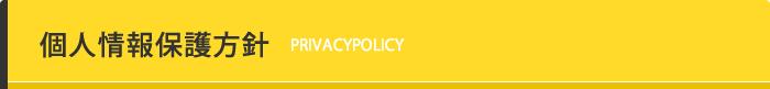 個人情報保護方針|PRIVACYPOLICY