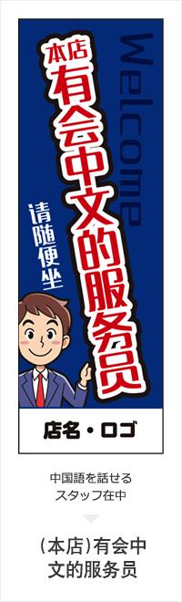 中国語を話せるスタッフ在中