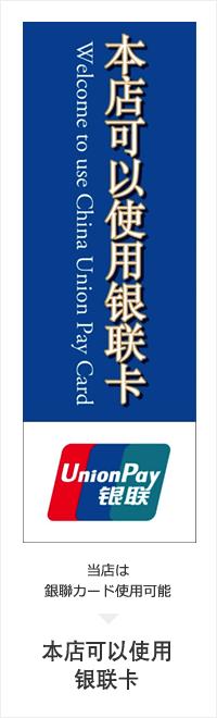 当店は銀聯カード使用可能