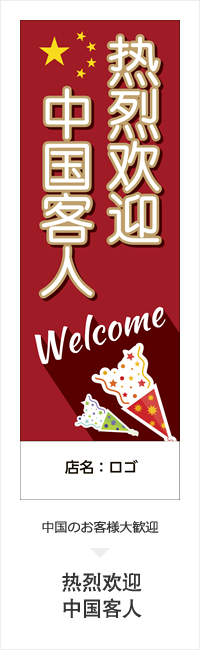 中国のお客様大歓迎