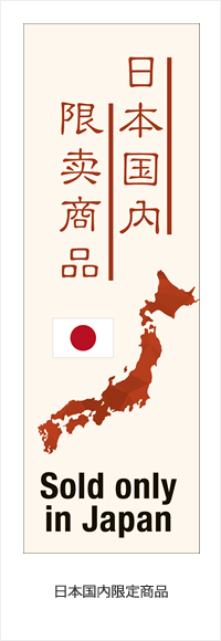 日本国内限定商品