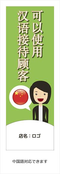 中国語対応できます