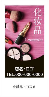 化粧品・コスメ