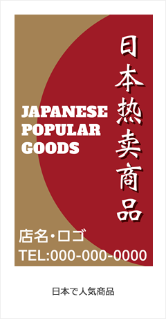 日本で人気商品